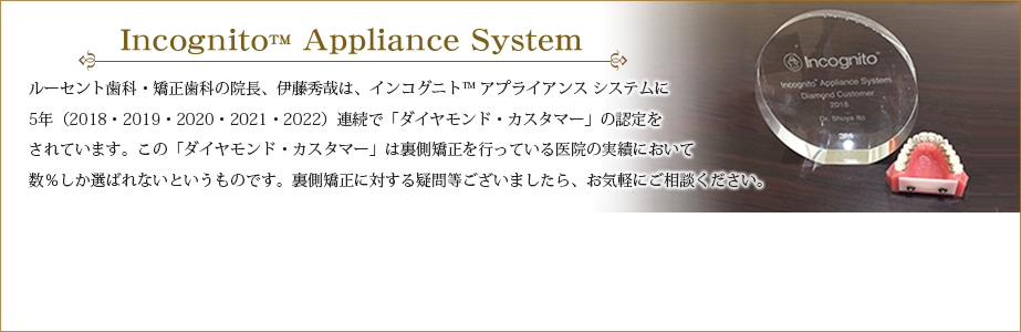 Incognito™ Appliance System イメージ画像